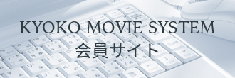 KYOKO MOVIE SYSTEM 会員サイト