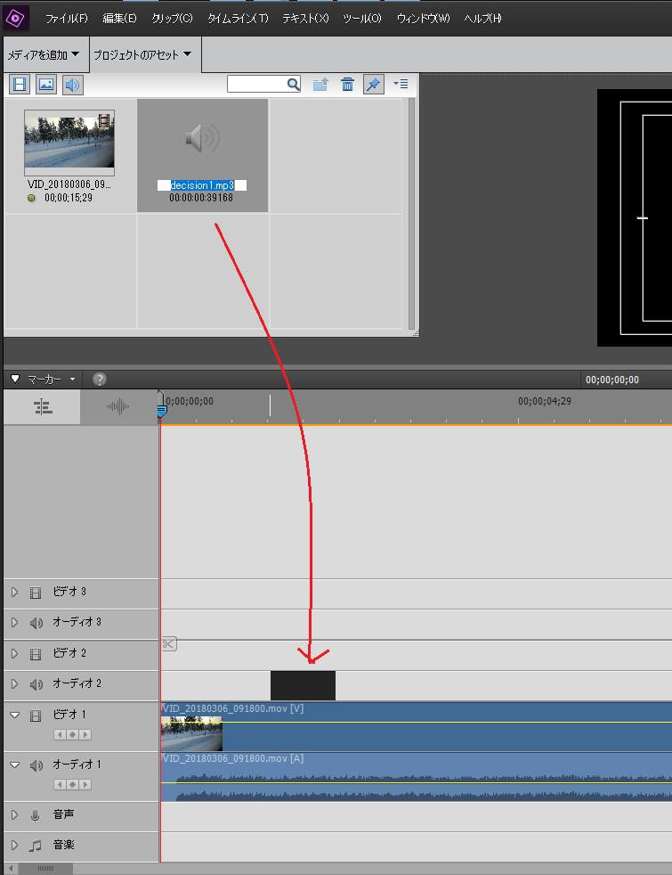 効果音を動画にドラッグして挿入するときの画像