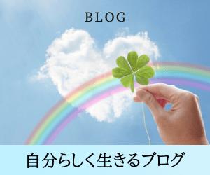 Be yourself 自分らしく生きるブログ